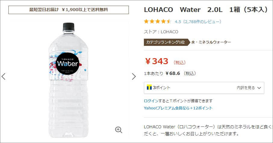 lohacowater